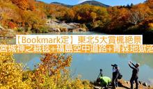 【Bookmark定】東北5大賞楓絕景 宮城神之絨毯+福島空中道路+青森地獄沼