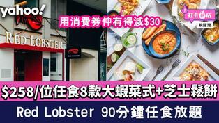 Red Lobster 90分鐘任食放題!$258/位任食8款大蝦菜式+芝士鬆餅