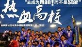 「台灣職業足球夢」之41 從各種角度探討日本足球成功之路(上)