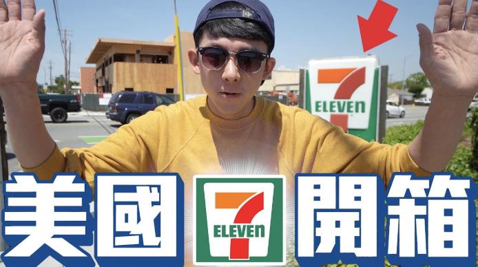 台灣的7-11真的比較好? 美國便利商店不會替你做這件事!