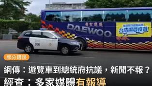 【部分錯誤】網傳影片「遊覽車集結到總統府抗議,台灣需要疫苗!新聞不報」?