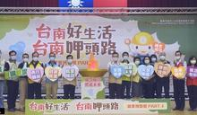 臺南好生活、臺南呷頭路就博會新營登場釋出六千個職缺吸引千餘人來找工作