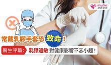 常戴乳膠手套恐致命!醫籲:乳膠過敏對健康影響不容小趨!