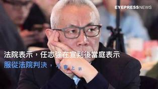(亞新社) 華遠集團原董事長任志強因貪污受賄等罪一審判刑18年