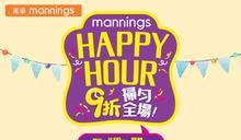 【萬寧】Happy Hour優惠時間加碼 門市/網店多款貨品9折(只限25/09)