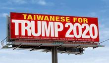 在美台人加州自費設大選看板 吳祥輝:台灣最支持川普