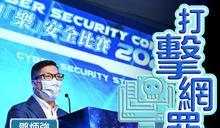 本港科技罪案過去10年升逾5倍 鄧炳強:情況令人關注