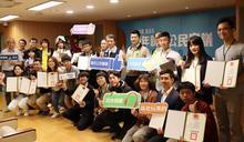 青年就業公民審議提12項建議 新北勞工局長代表市府允納政策參考