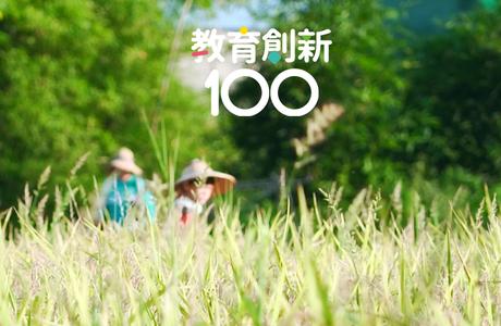 教育創新100 幫助每一個孩子成功