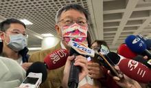 柯文哲批萊豬:民進黨「一黨偉大」