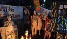 白咒行動藝術 搶救俞大維故居文資團體諷白晝之夜