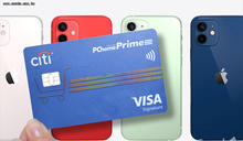 iPhone 12預購大爆發 花旗PChome卡回饋6%