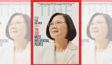 《時代》2020百大影響力人物 蔡英文獲他專文推薦上榜