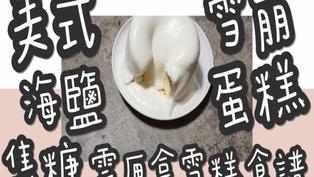 65#(全網獨家)海鹽焦糖雪崩蛋糕@糖山大兄蛋糕甜品食譜