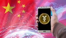 中國為何趕車超前競逐數位貨幣?