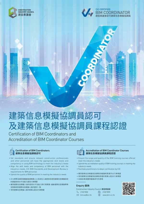 建築信息模擬協調員及建築信息模擬協調員課程的認可與認證
