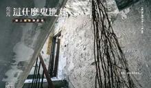 新北城鄉發展局推「這什麼鬼地方」體驗攝影展