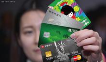 3%回饋信用卡召集令 4張無通路限制競技