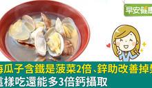 家常美食立大功!海瓜子富含補鋅鐵鈣、B12,兩招挑新鮮