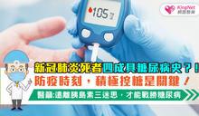 新冠肺炎死者四成具糖尿病史?!防疫時刻,積極控糖是關鍵!醫籲,遠離胰島素三迷思,才能戰勝糖尿病