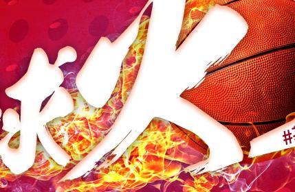 引爆你的籃球火