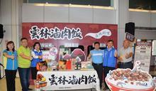 雲林舉辦首屆滷肉飯節 神級滷肉飯爭霸賽先登場