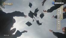【華視台語新聞雜誌】新冠世代力拚突圍 最慘畢業生求職路迢迢