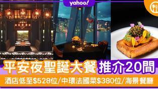 【聖誕大餐2020】平安夜聖誕餐廳美食推介20間 酒店低至$528位/中環法國菜$380位/海景餐