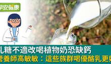乳糖不適改喝植物奶恐缺鈣 營養師高敏敏:這些族群喝優酪乳更好