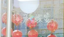 疫情衝擊業績 北市婚宴餐廳彩蝶宴2月28日歇業