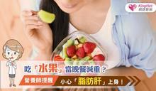 水果最好在晚上8點前吃完! 避免脂肪肝上身,營養師激推6大低GI值水果
