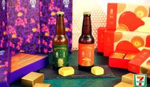 顛覆中秋傳統!攜手百年漢餅限期推出用「喝的月餅」啤酒