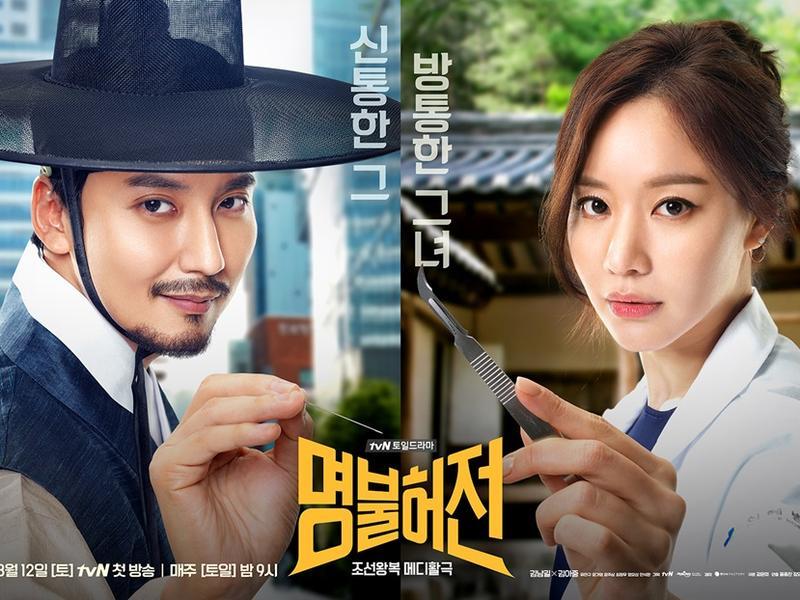 韓劇《名不虛傳》2017