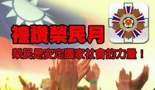 軍友社推出禮讚榮民月活動向榮民前輩致敬