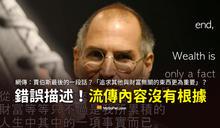 【誤導】蘋果創辦人賈伯斯(Steve Jobs)最後一段話的影片?流傳內容缺乏根據