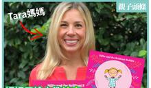 【育兒心得】媽媽用繪本教抗疫 點解要有社交距離?