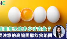 【營養食物】雞蛋每天吃多少才安全? 要注意的高膽固醇飲食陷阱