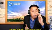 唐湘龍:綠營現在整天期待川普用「奧步」勝選