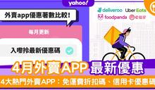 4月外賣app優惠比較!foodpanda優惠碼/Deliveroo promo code/UberEats折扣碼/e肚仔優惠碼