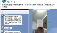 快訊》LINE群組嗆「刺殺高市府官員」 男子台南落網