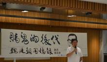 台灣民主推動者魏廷朝回憶錄發表 鄭文燦:對抗政府像是飛蛾撲火