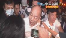 韓國瑜現身狠酸 讓陳其邁當行政院長 高雄買一送一