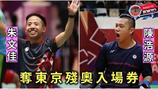 【東京殘奧】羽毛球奪兩入場券 港隊參賽名額增至24個