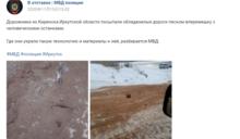 駭人!西伯利亞路面砂石混有「骷顱頭」 疑為俄國內戰犧牲者遺骸