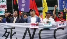 新黨聚眾於NCC前灑冥紙挺中天 政院:譴責暴力言論