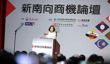 【專欄】2020總統大選後台灣經濟發展之展望(下)