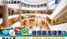 【5000消費券比較】Alipay、八達通、Tap & Go、WeChat Pay邊個最多優惠 四大工具商戶數量、方便度比較