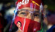 緬甸大選昂山素季有望連任 五年民主之路光環是否蛻去