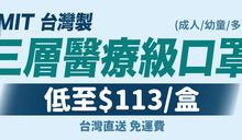 【新冠肺炎】「MIT口罩」大解構 一文清楚台灣「CNS」