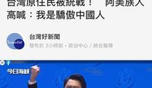 阿美族青年自稱中國人 王定宇:沒資格代表整個族群